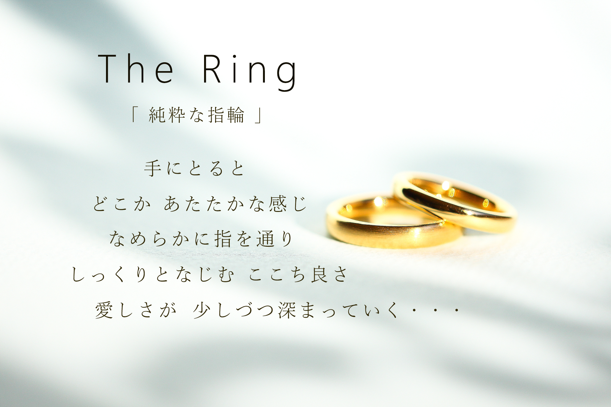 thering story1