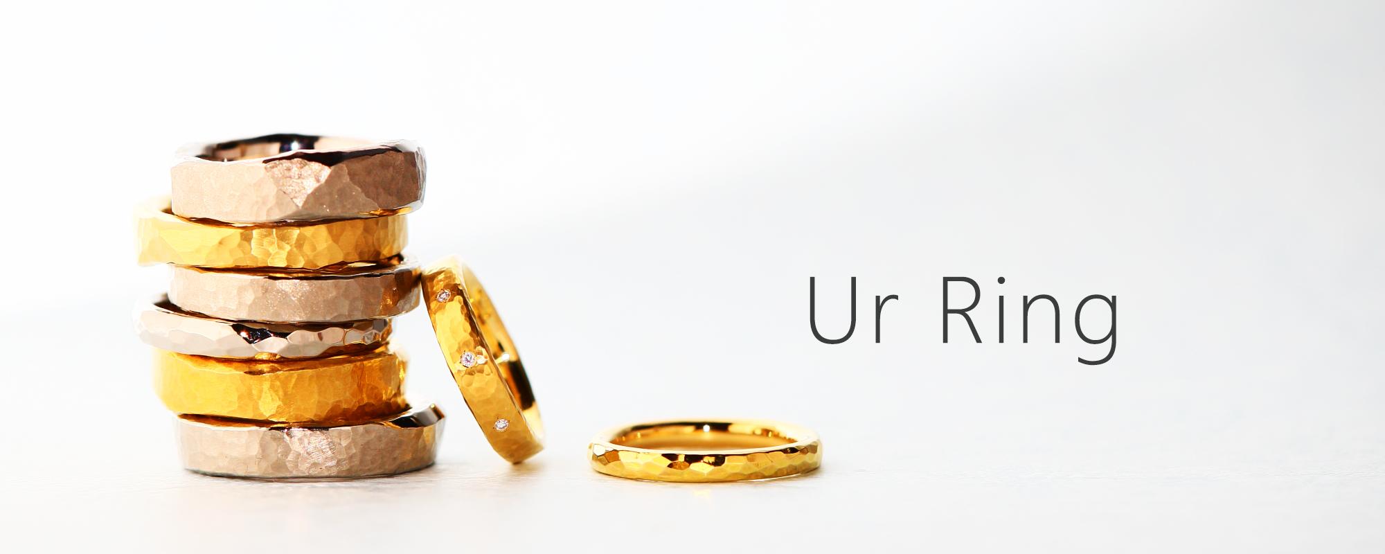 Ur Ring
