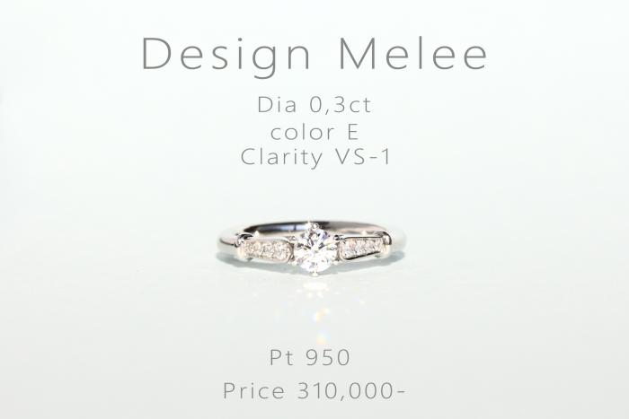 design melee